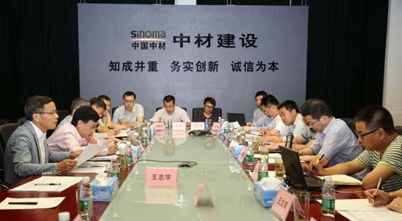 中材国际对标研讨会在公司召开.jpg