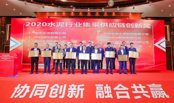公司荣获2020水泥行业集采供应链创新奖1.png