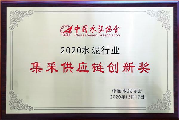 公司荣获2020水泥行业集采供应链创新奖2.png