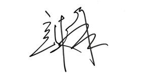 童总签名.JPG